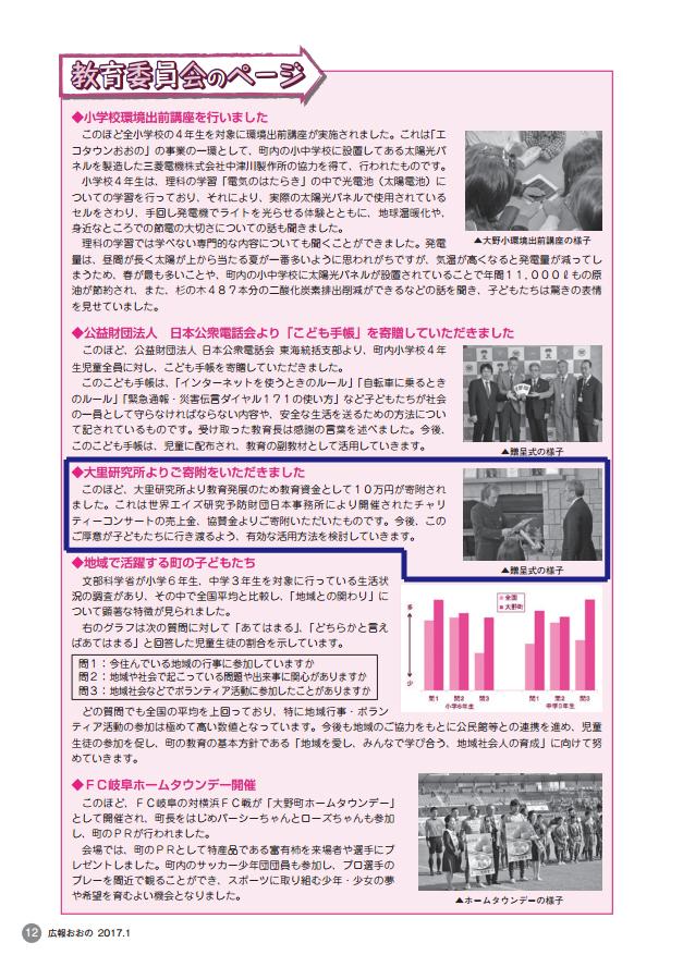 http://en.wfarp-japan.com/newsphoto/20170106_2.jpg